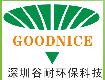 深圳市谷耐环保科技有限公司江西办事处