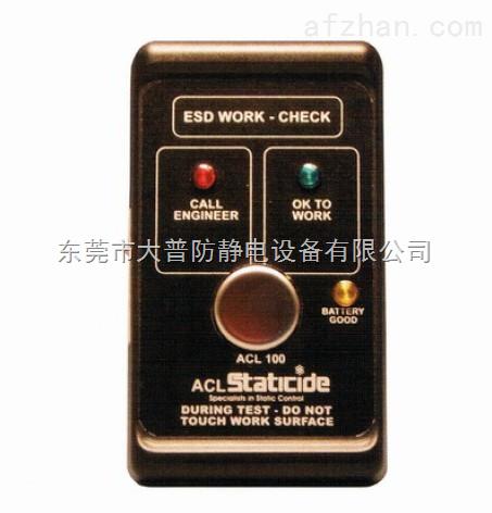 大普一级代理美国ACL100手腕带测试仪,美国ACL原装进口测试仪器