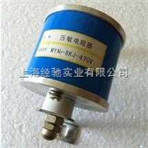 SVP2支架式晶闸管过电压保护器