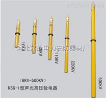 GD声光型高压验电器