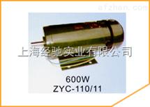 ZYC-110/10,ZYC-110/11,ZYC-110/12永磁直流电动机