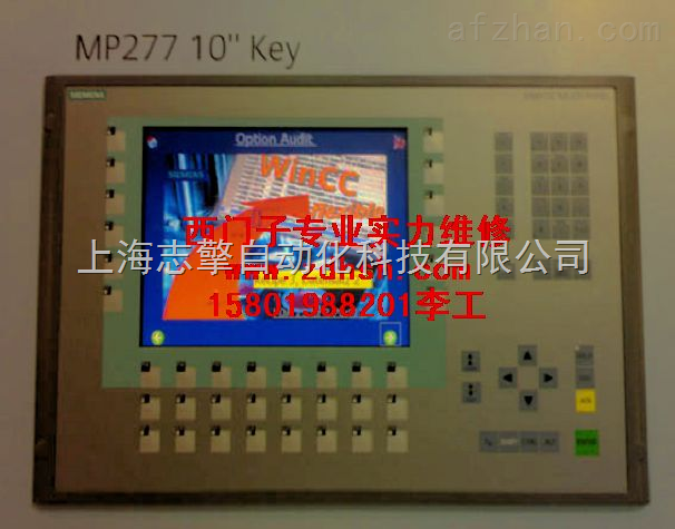 嘉兴/金华/丽水西门子MP277花屏维修