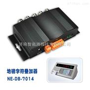 廠家直銷地磅字符疊加器NE-DB-7014,稱重數據與視頻同步輸出