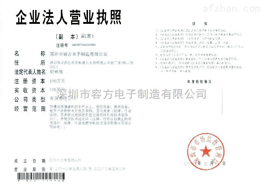 深圳市容方电子制造有限公司营业执照