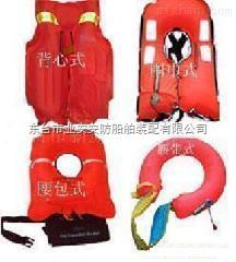 气胀式救生衣认证厂家 | 气胀式救生衣规格参数