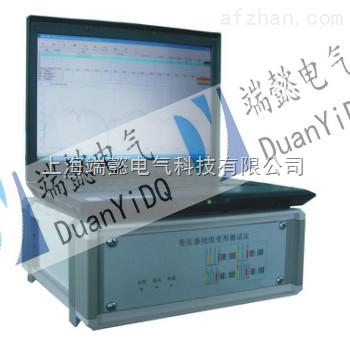 供应 变压器绕组变形测试仪,变压器绕组变形测试仪价格