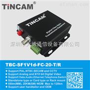 TBC-SF1V1D-深圳1路视频光端机价格