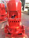 供应XBD12.5/25-100ISG消防泵型号价格