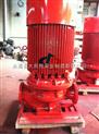 供应XBD8/5-65ISGxbd消防泵