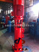 供应XBD**/**-65LG立式固定多级消防泵