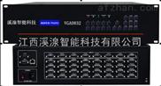 VGA切换器0832-江西VGA矩阵8*32