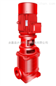 供应XBD6.0/3.3-40LG立式多级消防泵