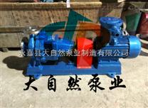 供应IS50-32-125A高扬程离心泵