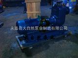 供应50ZX15-12不锈钢自吸泵