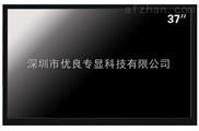 深圳37寸专业级液晶监视器