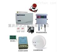 GSM温湿度报警器+无线烟感报警器+无线漏水报警器