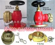 船舶消火栓,船用消防栓,DN40/50/65/80通海阀
