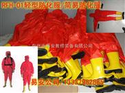 RFH-01轻型防化服