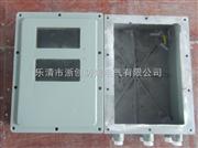 防爆低压箱(体)-防爆高压箱(壳)-防爆温控箱