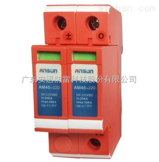 电源防雷器 浪涌保护器 电源避雷器 直流器