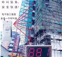 重庆楼层呼叫器系统