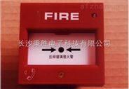 盛赛尔消防手报器 手动报警按钮