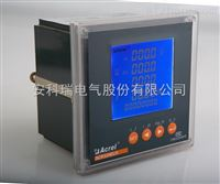 安科瑞ACR230ELH/K三相电力质量分析仪表