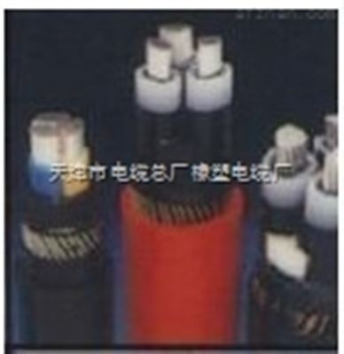 UG高压电缆标准