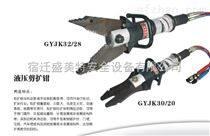 GYJK32/28液壓多功能鉗