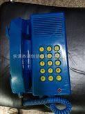 防爆电话机KTH106S矿用本质安全型电话机