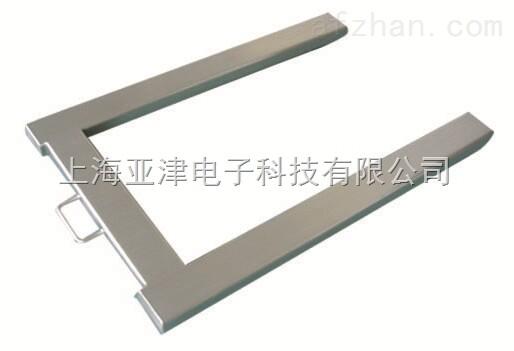 【亚津】不锈钢便携式U形地磅秤