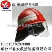 EC MED消防员头盔