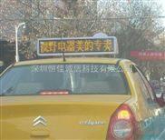 出租車LED電子屏