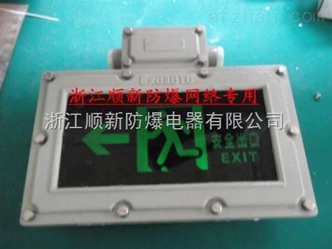 优质防爆消防应急标志灯