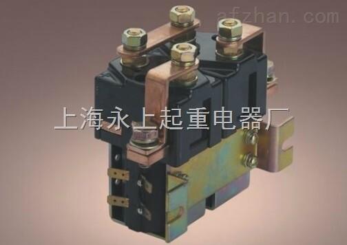 zjw-400-h-t直流电磁接触器批量供应(上海永上接触器