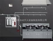 厨房灶台自动灭火设备,厨房消防设备