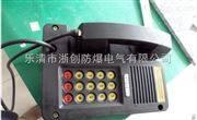 本安型自动电话机KTH15A型矿用本质安全型自动电话机