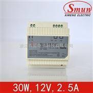12V2.5A导轨式开关电源