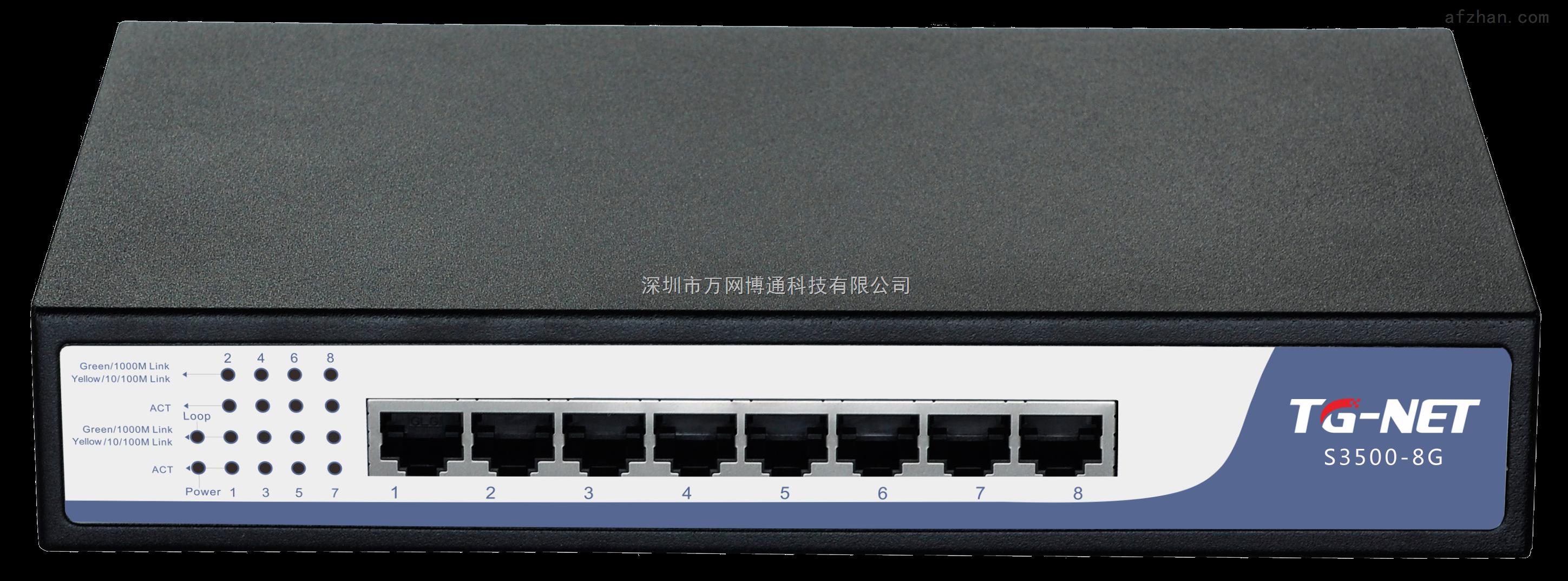 s3500-8g-s3500-8g全千兆管理型交换机价格便宜
