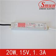 15V1.3A防水开关电源