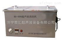 消防面罩超声波清洗机