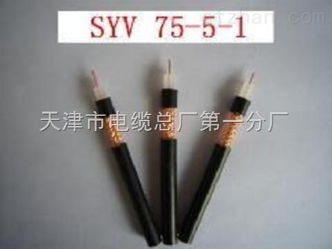 天联电缆销售SYV-75-4 射频电缆 同轴电缆型号