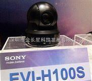 索尼EVI-H100S高清彩色视频会议摄像机
