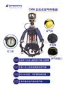 c900-巴固c900系列正压空气呼吸器