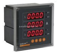 安科瑞PZ96-AI3/MC 三相数显电流表 带4-20MA输出/485通讯