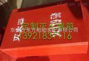 DFMHQX-I玻璃钢灭火器箱 消防箱