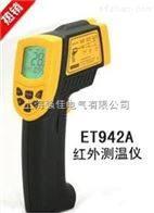 红外线测温仪ET942A