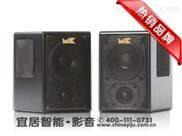 询价美国MK音响湖南代理商,免费领取家庭音响配置方案报价