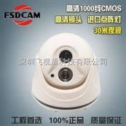超低價供應高清點陣紅外半球攝像頭 低照度CMOS傳感器