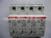 高仿ABB防雷器 高仿ABB浪涌保护器OVR-BT2-70/1+N